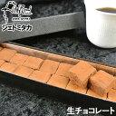 有機チョコ使用 ロイヤルミルクティー生チョコレート 20粒入 砂糖不使用 【送料無料】シェトミタカ【敬老の日ギフトクーポン】