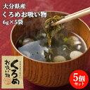 鶴亀フーズ くろめお吸い物 30g(6g×5)×5袋セット【母の日ギフトクーポン】