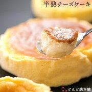 [10/15限定ポイント5倍]半熟チーズケーキ 1ホール どんど焼本舗【味覚の秋フェアクーポン】