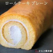 [10/15限定ポイント5倍]ロールケーキ プレーン どんど焼本舗【味覚の秋フェアクーポン】