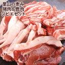 【先着クーポン20%OFF】盛り盛りセット 国東半島ジビエ 猪肉モモスライス400g 猪肉バラ300g 山香アグリ【送料無料】