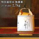 5%還元 大分県竹田市産 ひとめぼれ 特別栽培米【無農薬】「てん米もり」2.7kg たなべ農園【送料無料】【味覚の秋フェアクーポン】