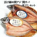 大型の関アジ関サバ 一夜干しセットを漁協から直送 関あじ(2...