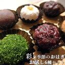 無添加 和スイーツ お試し!彩り季節のおはぎ6種セット (Bean jam rice cake) ぼたもち 和菓子 大分製餡 みつあん ギフ...
