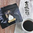 ショッピング玄米 玄米コーヒー 玄米100% 吾輩は米である 玄米珈琲 100g たなべ農園
