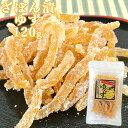 九州産ゆずの皮をほんのり甘く炊き上げた素材菓子 柚子 120g 砂糖漬け 三協製菓