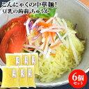 5%還元 豆乳の蒟蒻 ちゅうか 200g×6 クマガエ 豆乳こんにゃく(中華麺)【送料無料】