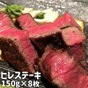 和牛日本一のおんせん県 おおいた和牛ヒレ ステーキ 150g×8枚セット冷凍 大分和牛 豊後牛 赤身肉 大家族向け パーティーなどに デリカ・ミート吉野【送料無料】