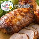 【送料無料】肉のマルヒロ 手造り焼豚 1kg 羽田野商店【味覚の秋フェアクーポン】