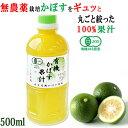 有機JAS認証 有機栽培かぼす果汁100% 500ml 大分有機かぼす農園【母の日遅れてごめんね】