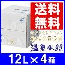 温泉水99 BIB 12L×4箱★送料無料★飲む温