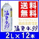 温泉水99(2Lペットボトル6本入)×2箱 ★送料無料★温泉水99 2L 12本 2リットル 飲泉