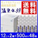 温泉水99 12L BIB×2箱+500ml×48本★送料無...