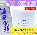 ブリリオ オールインワンゲル 50g×2 温泉水99で作った...