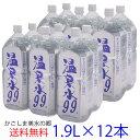 温泉水99(1.9Lペットボトル6本入)×2箱★送料無料★ア...