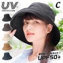 CabloCamurie(カブロカムリエ)帽子 レディース 紫外線100%カット スタンダードなプレーンタイプ コットン UV つば…