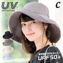 CabloCamurie(カブロカムリエ) 帽子 レディース UVカット 帽子 紫外線対策 紫外線 UV おしゃれ つば広 ハット 2019…