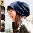 irodori(イロドリ) かぶり心地の抜群♪ ゆったり ニット帽 おしゃれ 可愛い ニットキャップ 「あったか 裏地ボア ケーブル編み モデルあり」 秋 冬 春 防寒 帽子 レディース メンズ 男女兼用 大きいサイズ 対応【MB】