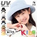 irodori(イロドリ) 帽子 キッズ 子供用 UV 100% カット つば広 折りたたみOK 春 夏