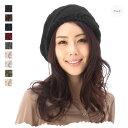 帽子 カブロカムリエ 長ーく使える シンプルスタンダードなニットベレー帽 全10色 CABLOCAMURIE レディース ニット帽 #WN:K [RV]【UNI】【MB】