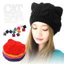 帽子 レディース ネコ耳ベレー帽 ニット帽 猫耳がキュート ケーブル編み猫耳ニット 全12色 [レデ