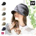 【アウトレット価格】帽子 レディース UVカット キャスケット つば広 UVマ二フィックキャスケット 全13色 [レディース…