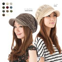 Knit hat / hat [Rakuten ranking first place ★ SALE free shipping] くしゅっと Kawai INIT casquette hat [knit hat knit cap UV ultraviolet rays measures with the lady's men man and woman combined use saliva] [MB]