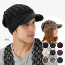 A cable knitting knit hat [lady's men man and woman combined use knit cap beanie casquette] with the knit hat / hat [SALE free shipping] saliva [MB]