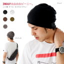 Knit hat / hat [SALE free shipping] 3WAY is helpful; ONSPOTZ beanie knit cap [all men gap Dis man and woman combined use knit hat knit cap turban neck warmer season correspondence] [MB]