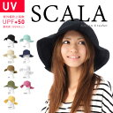 [free shipping] scalar hat SCALA LC511 ribbon crusher hat [lady's UV UV cut UV measures UV summer ultraviolet rays cut ultraviolet rays measures] [actress silhouette hat] [R] [MB]