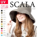 Special model ★ SCALA LC399 [lady's hat UV cut UV measures ultraviolet rays cut ultraviolet rays measures summer actress silhouette hat] which just improved the non-perfect score of the 1,360 yen ★ [free shipping] scalar UV cotton hat hat ★ visitor by a last clearance sale [MB]