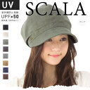 [free shipping] UV measures & small face effect UPF50+ scalar UV Manes Fick casquette hat SCALA UV MANIFUQUE CASQUTTE [lady's hat casquette UV cut UV measures ultraviolet rays cut ultraviolet rays measures summer actress silhouette] [comment model] [50%OFF] [R] [MB]
