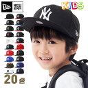 ニューエラ キャップ キッズ NEW ERA KIDS 帽子 ぼうし キッズキャップ 大谷 メジャーリーグ エンゼルス ヤンキース ニューヨークヤンキース ベースボールキャップ ニューエラキャップ スナップバックキャップ ニューエラキャップ スナップバック