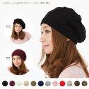 帽子 ふんわりフィット ケーブル編みニット ベレー帽 [レディース ニット帽 ニットキャップ ベレー] #WN:K [RV] 【MB】