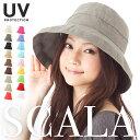 スカラ コットンハット UVカット帽子 SCALA LC484 レディース ハット UV対策 UV 紫外線カット 紫外線対策 夏 女優シ…