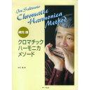 (楽譜・本)クロマチック・ハーモニカ・メソード教則本 CD付き 崎元譲 レターパックライト送料370円