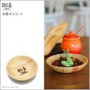 ショッピング食器 KELLY BOCK(ケリーボック)木製ボウル 小