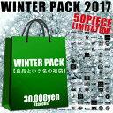 【良品と言う名の福袋】WINTER PACK2017 (30.000コース)