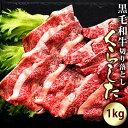 黒毛和牛切り落とし(くらした)1kg★焼肉・炒めもの・