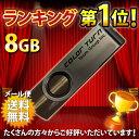 TJ-USB8GB | チームジャパン USBメモリ USBフラッシュメモリ 8GB Team JAPAN ※1年保証 [★ゆうメール発送][送料無料]