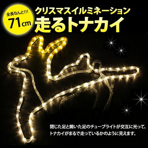 イルミネーション モチーフライト LED 走るトナカイ ビッグサイズ 全長71cm チューブライト ロープライト クリスマス ディスプレイ LEDライト TONAKAI-RUN [RV]