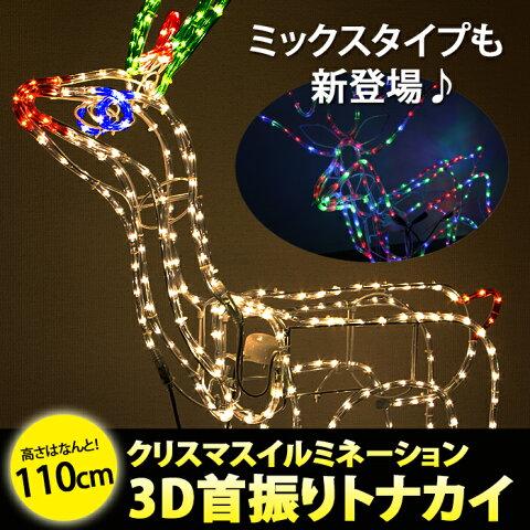 イルミネーション モチーフライト LED 首ふりトナカイ 首振り ビッグサイズ 全長110cm チューブライト ロープライト クリスマス ディスプレイ ライト TONAKAI-MOVE [RV]