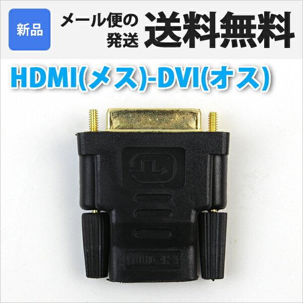 送料無料 HDMI 変換 変換アダプタ HDMI...の商品画像