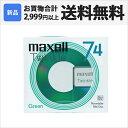 [3500円以上で送料無料][宅配便配送] TMD74GNK 日立 マクセル MD 74分 1枚ミニディスク Twinkle グリーン maxell