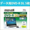 [3500円以上で送料無料][宅配便配送] DRD85WPC.5S 日立 マクセル データ用 DVD-R DL 8.5GB 5枚8倍速 ワイドプリンタブルホワイトレーベ..