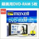 訳あり [3500円以上で送料無料][宅配便配送] DM120WPB.5S_H 日立 マクセル 録画用DVD-RAM 120分 5枚3倍速 CPRM対応ワイドプリンタブル..