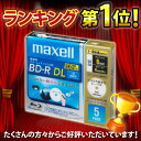 [3500円以上で送料無料][宅配便配送] BR50VFWPB.5S_H 日立 マクセル 録画用ブルーレイディスク BD-R DL 1-4倍速対応 5枚 max...