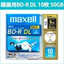 [3500円以上で送料無料][宅配便配送] BR50VFWPB.10S 日立マクセル maxell 録画用BD-R DL 50GB 10枚 4倍速 ワイドプリン...