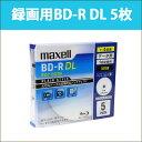[3500円以上で送料無料][宅配便配送] BR50PPLWPB.5S 日立 マクセル データ用BD-R DL 50GB 5枚4倍速 ブルーレイディスク 片面2...