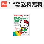 DVD-CL(KY)_H 日立 マクセル DVDレンズクリーナー 乾式 ハローキティのアニメを見ながら楽しくクリーニングができる maxell